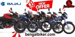 Bajaj new offer 1200x600 1