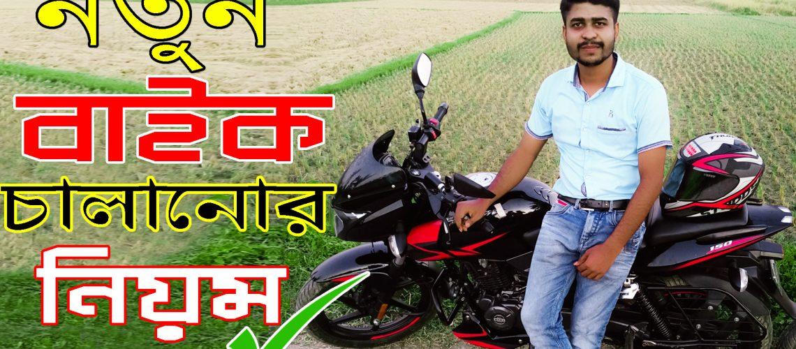 Motorcycle Break In Period