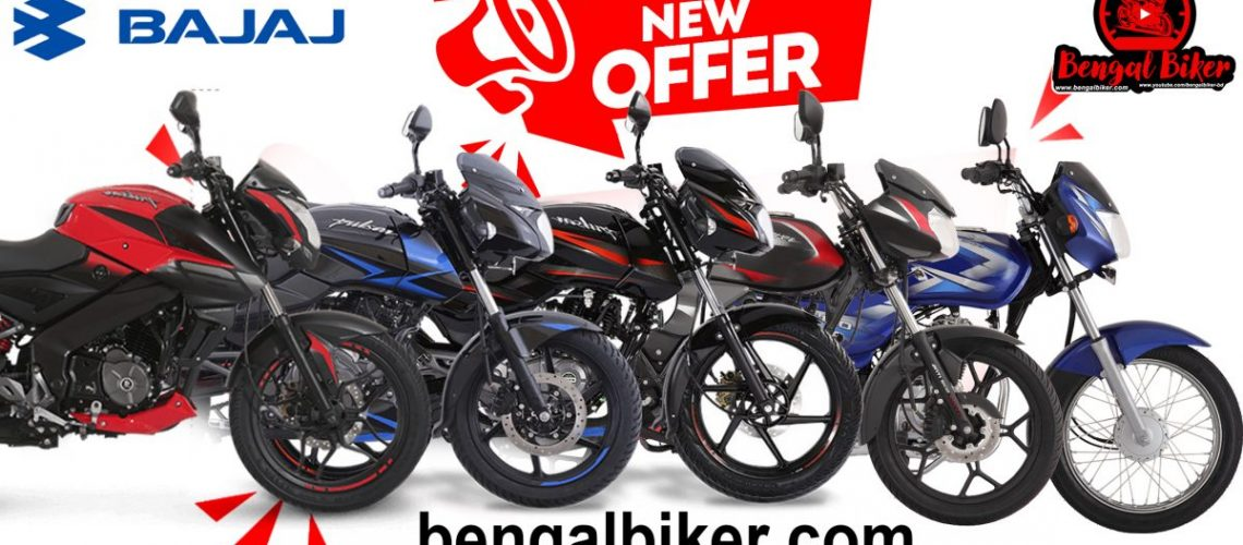 bajaj motorcycle offer